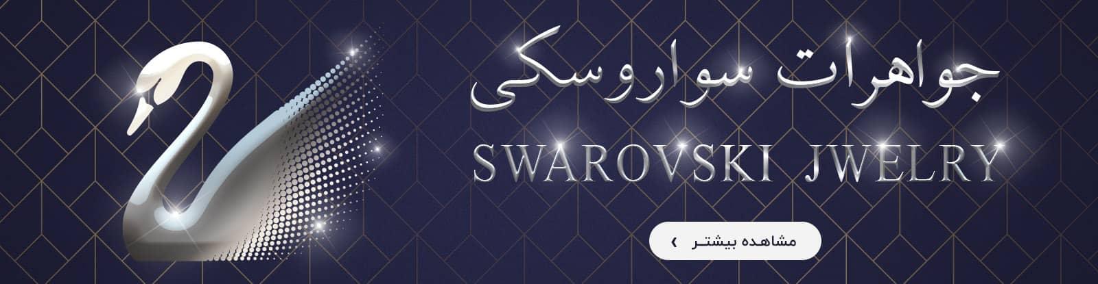 swarovski__bnr--min