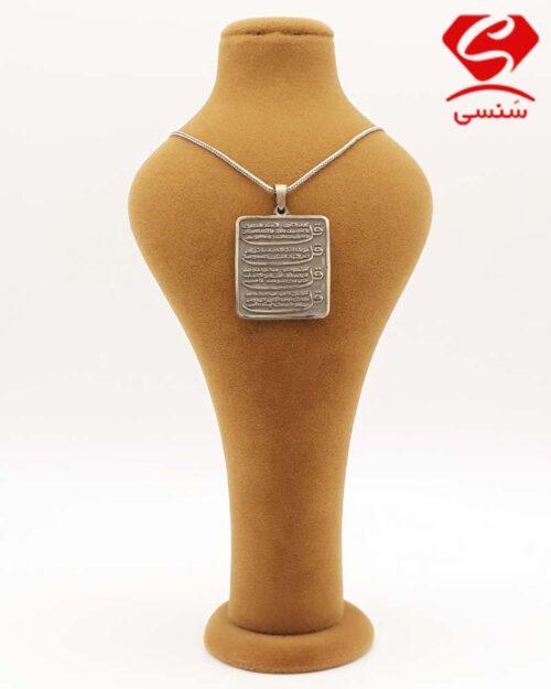 گردنبند نقره چهار قل